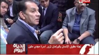 فيديو.. أسرة «مجدي مكين» تطالب بالقصاص.. والبرلمان: العقاب مصير من تثبت إدانته