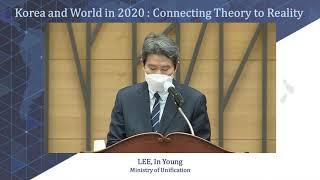 2020 한국국제정치학회 연례학술대회 개회식