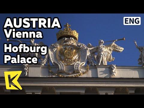 【K】Austria Travel-Vienna[오스트리아 여행-빈]합스부르크 왕가의 겨울궁전, 호프부르크/Hofburg/Palace