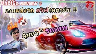 สุ่มหารถเทพ + รีวิวเกมแข่งรถ Drift โคตรมันน !! Garena Speed Drifters