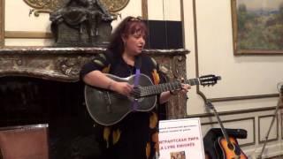 Эмигрантская лира - 2013. Поёт Марина Белоцерковская (Германия) (1)(Пятый Всемирный поэтический фестиваль