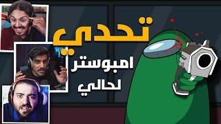 قلبت على الامبوستر اللي معي    among us