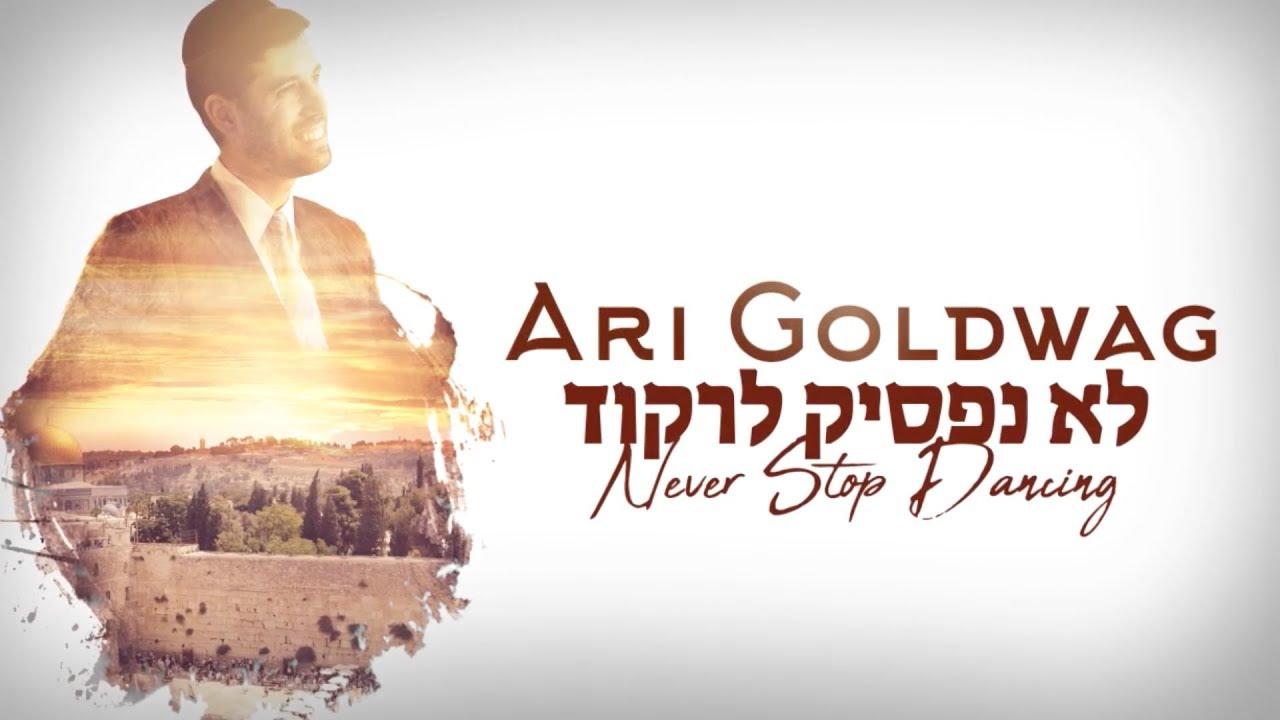 Ari Goldwag Lo Nafsik Lirkod [Official Lyric] ארי גולדוואג - לא נפסיק לרקוד - קליפ מילים