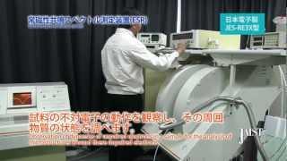 JAIST共通実験機器:常磁性共鳴スペクトル測定装置(日本電子 JES-RE3X)