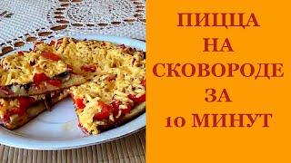 Пицца рецепт. Пицца на сковороде за 10 минут. Очень вкусно.
