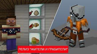 Gambar cover ВЫШЕЛ НОВЫЙ Minecraft JE 1.14 ( Релиз ) и BE 1.11.0 ( Релиз ) - ДВА ОБНОВЛЕНИЯ В ОДИН ДЕНЬ