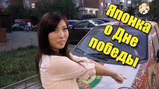 Японка Мики о 9 Мая (День Победы) и Русских Машинах