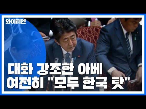 """대화 강조한 아베...여전히 """"모든 탓은 한국에"""" / YTN"""