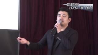 キャリア教育講演会 ② 佐藤由明氏:若手起業家が小学生に夢や将来について考えてもらうために