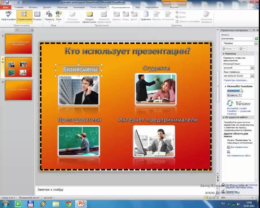 PowerPoint 2010 для начинающих 8 Перевод текста