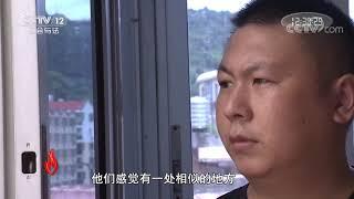 《道德观察(日播版)》 20191031 消失的热恋女友| CCTV社会与法