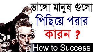 ভালো লোক গুলো সফল না হতে পারার কারণ   How to success in life in Bangla   Bangla Motivational Video