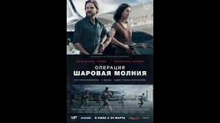 Операция «Шаровая молния» (2018) Русский Трейлер