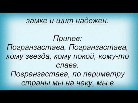Текст песни(слова) Олег Газманов - Погранзастава