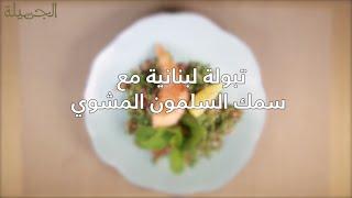 تبولة لبنانية مع سمك السلمون المشوي
