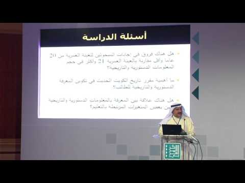 Educational Policies and the Products of Educational Policies (1) -Eduation -Gulf Studies Forum