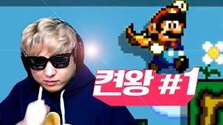 슈퍼마리오메이커 켠왕] #1 익스격파 2017년 마지막 켠왕!!