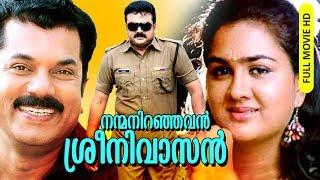 Malayalam Super Hit Comedy Full Movie | Nanma Niranjavan Sreenivasan [ HD ] | Ft.Jayaram, Urvashi