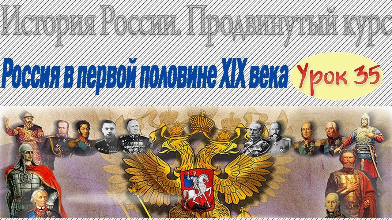 Орден русских рыцарей и Союз Спасения. Урок 35