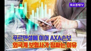 [토요경제] 푸르덴셜에 이어 AXA손보   외국계 보험…