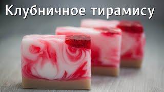 Клубничное тирамису: мыло из основы для свирлов * мыловарение