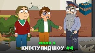 KuTstupid ШОУ — Четвертая серия (Сезон 3)