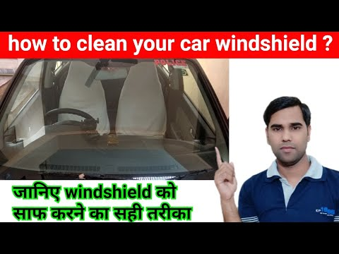 How to clean your car windshield ? || अपनी कार की windshield को ऐसे साफ करें