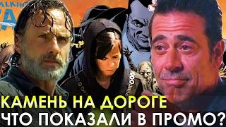 Ходячие мертвецы 7 сезон 9 серия: Что Показали В Промо?