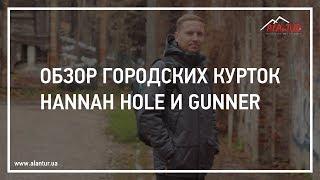 Обзор городских курток Hannah Hole и Gunner