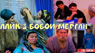 Лайк 3 Бобои Мерган Шон МС 2020