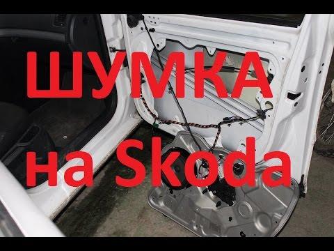 Как проклеить двери на Skoda Octavia