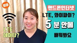 LTE/ 와이파이가 어떻게 다르지? 유료/ 무료 인터넷…