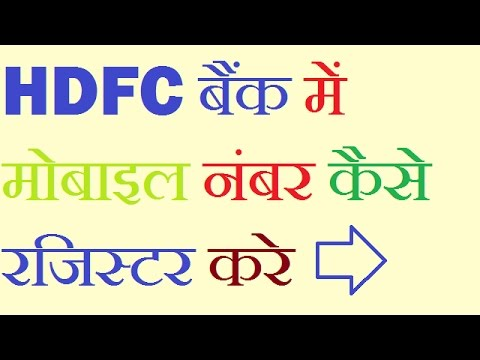 How to register mobile number in hdfc bank
