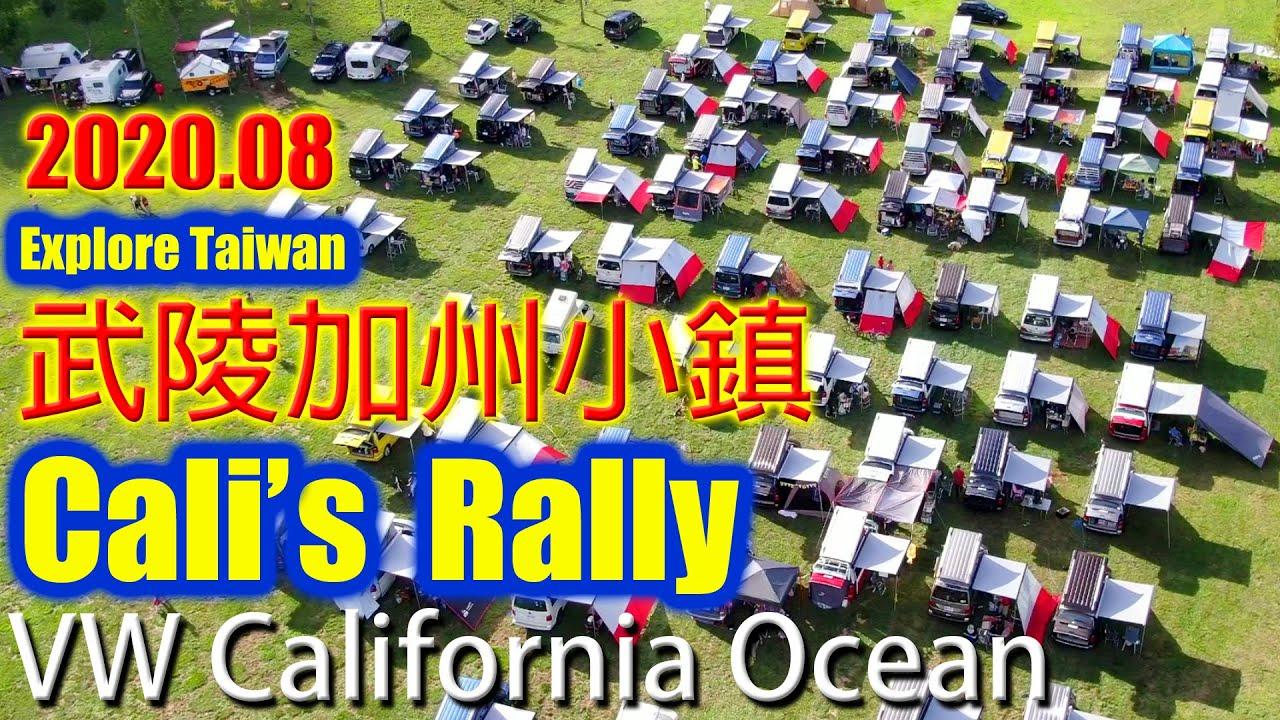 武陵加州小鎮Explore Cali's Rally in Taiwan  - VW California Camper 福斯露營車大會 武陵農場