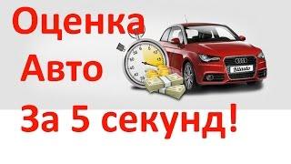 видео Оценка стоимости автомобилей