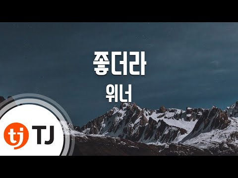 [TJ노래방] 좋더라 - 위너(WINNER)(태현 Solo)(Taehyun) / TJ Karaoke