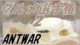 蟻戦争#47   第2回グルメ選手権編~gourmet championship2~
