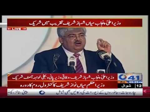 PM Nawaz Sharif inaugurated Haveli Shah Bahadur power plant