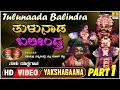 ತುಳುನಾಡ ಬಲೀಂದ್ರ - Tulunaada Balindra Part 01 | Tulu Yakshagana | HD Video | Jhankar Music