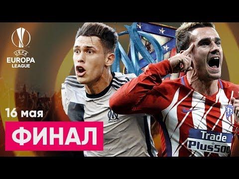 Финал Лиги Европы Марсель - Атлетико Обзор и прогноз на футбол 16.05.18