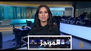 موجز الأخبار - العاشرة مساء 19/02/2017