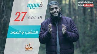 فهد الكندري - برنامج فسيروا - الخشب و العود - الحلقة 27 | Fahad AlKandari - Faseero - Eps# 27