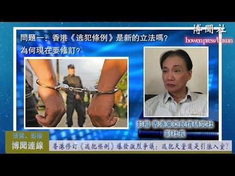 彭楷:香港政府修订《逃犯条例》爆发激烈争议