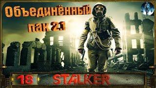 STALKER ОП 2.1 - 18: Необычный контролёр , Пулемёт для Свиблова , Урок выживания