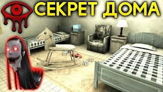 СЕКРЕТНАЯ КОМНАТА МОНСТРА КРЕЙСИ В НОВОМ ОБНОВЛЕНИИ! - Eyes: Хоррор-игра