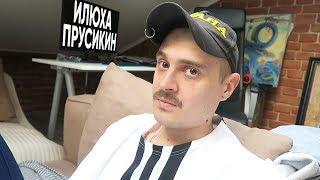 55x55 – ИЛЮХА ПРУСИКИН (feat. Ильич)