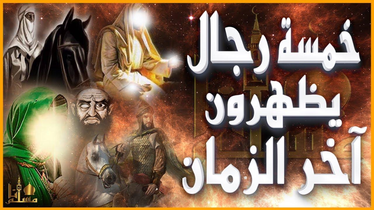 إذا ظهر هؤلاء الخمسة رجال اعلم أنك في نهاية الزمان كما أخبرنا رسول الله صلى الله عليه وسلم