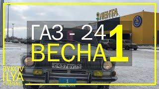 Вот и весна | ГАЗ-24