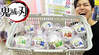 鬼滅の刃1000円ガチャ3万円分やったら奇跡の確率の大当たりが出た!!!