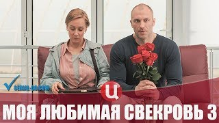 Сериал Моя любимая свекровь 3: московские каникулы (2018) 1-4 серии комедия на канале ТВЦ - анонс